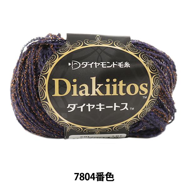 秋冬毛糸 『Dia kiitos (ダイヤキートス) 7804番色』 DIAMOND ダイヤモンド