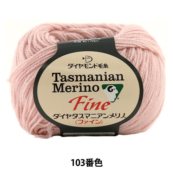 秋冬毛糸 『Dia tasmanian Fine (ダイヤタスマニアンファイン) 103 (薄ピンク) 番色』 DIAMOND ダイヤモンド