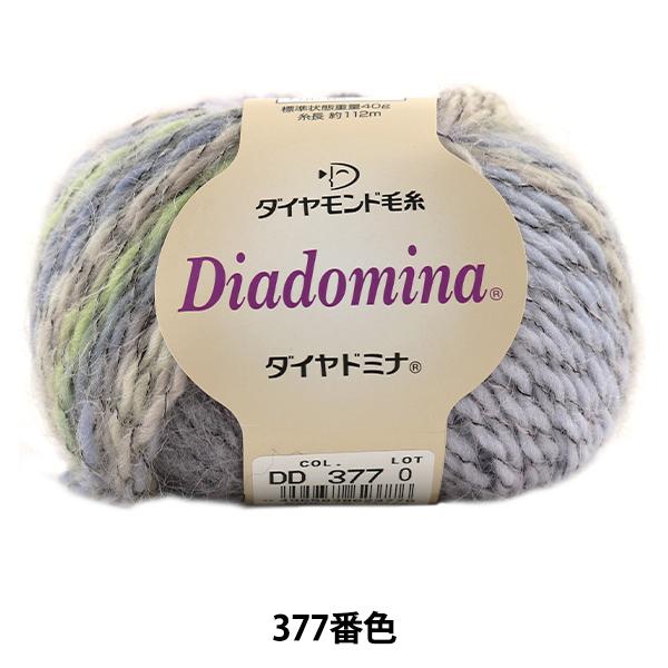 秋冬毛糸 『Diadomina (ダイヤドミナ) 377番色』 DIAMOND ダイヤモンド