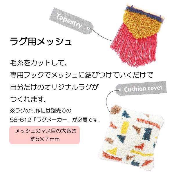 【クロバーP10】 編み物ツール 『ラグ用メッシュ 58-613』 Clover クロバー