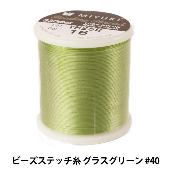 ビーズ糸 『ビーズステッチ糸 グラスグリーン #40 約50m巻 K4570』 MIYUKI ミユキ
