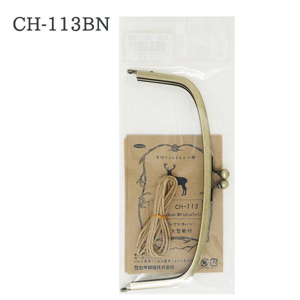 口金 『口金CH-113BN』 Panami パナミ タカギ繊維