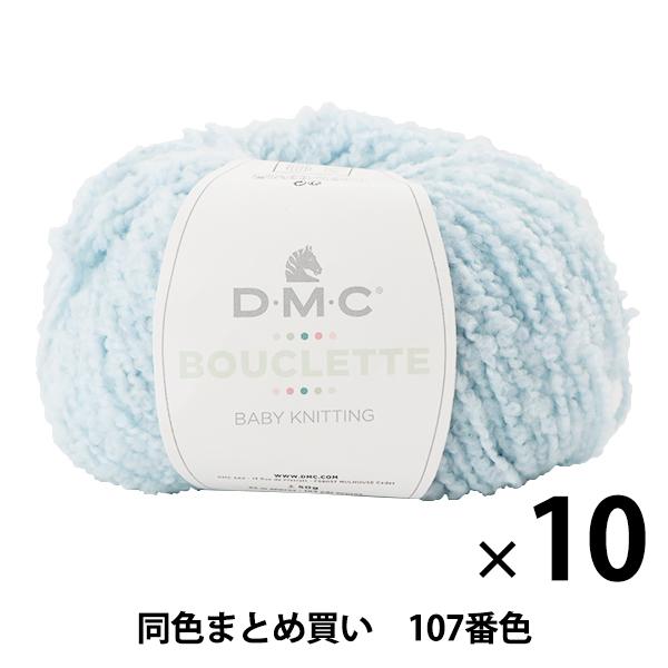 【10玉セット】秋冬毛糸 『BOUCLETTE(ブークレット) 107番色 ブルー』 DMC ディーエムシー【まとめ買い・大口】