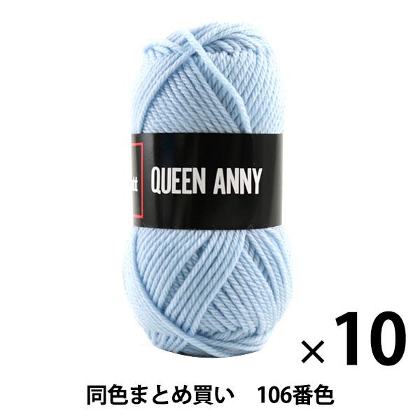 【10玉セット】毛糸 『QUEEN ANNY(クイーンアニー) 106番色』 Puppy パピー【まとめ買い・大口】