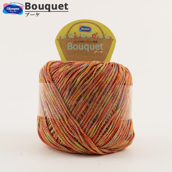 春夏毛糸 『Bouquet (ブーケ) 5番色』 Olympus オリムパス
