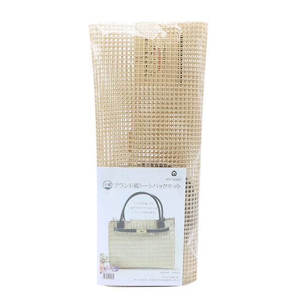 手芸キット 『抗菌メルヘン・テープでつくるブランド風トートバッグキット グレージュ yz-06AB-3』