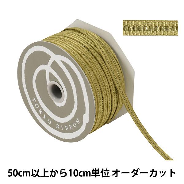 【数量5から】 リボン 『GR・ラメステッチ 幅約5mm 29番色 40993』 TOKYO RIBBON 東京リボン