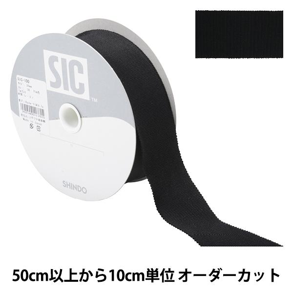 【数量5から】 リボン 『レーヨンペタシャムリボン SIC-100 幅約3.8cm 30番色』