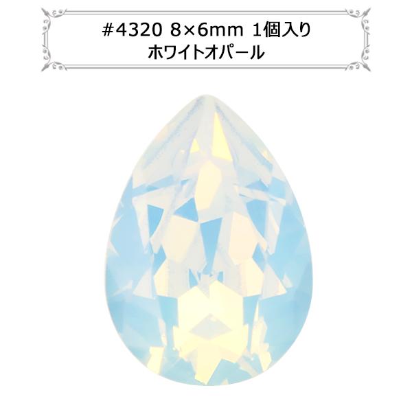 スワロフスキー 『#4320 Pear-shaped Fancy Stone ホワイトオパール 8×6mm 1粒』 SWAROVSKI スワロフスキー社