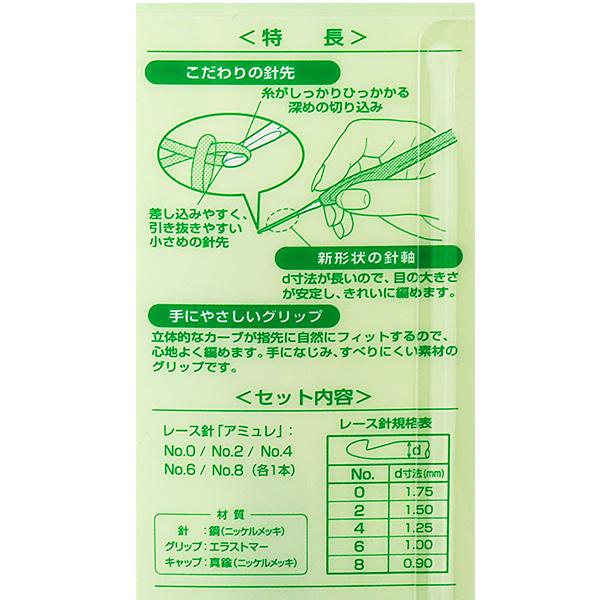 編み針 『Amure (アミュレ) レース針 セット 5種各1本入り 43-323』 Clover クロバー