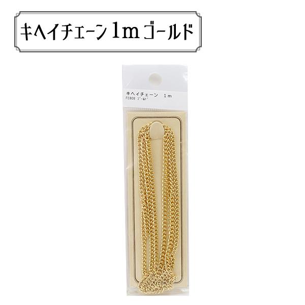 手芸金具 『FE808G パックチェーン キヘイ FE808 ゴールド』