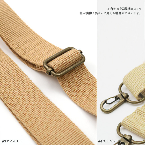 ショルダー持ち手 3cm幅 YAT-1430 4ベージュ 植村 INAZUMA イナズマ 鞄 カバン BAG バッグ アクリルテープ