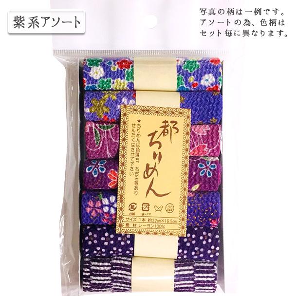 生地 『都ちりめん柄アソートセットGA-4 紫系アソート』 西村庄治商店