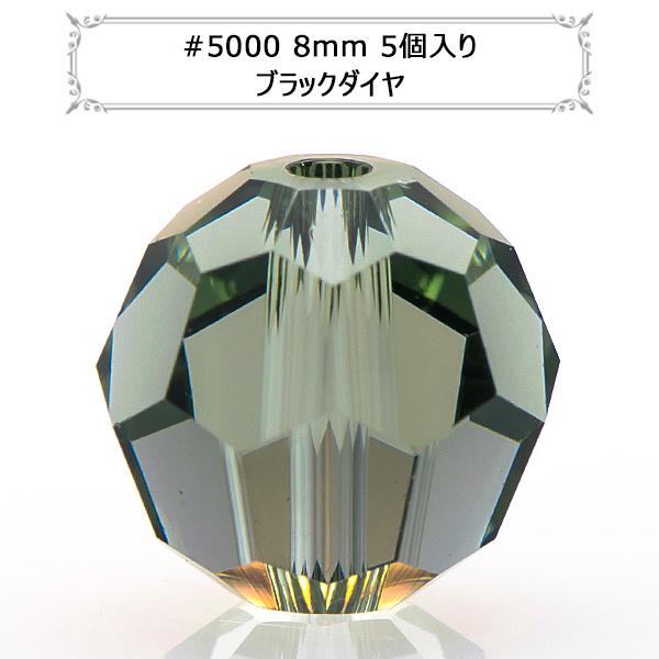 スワロフスキー 『#5000 Round cut Bead ブラックダイヤ 8mm 5粒』 SWAROVSKI スワロフスキー社