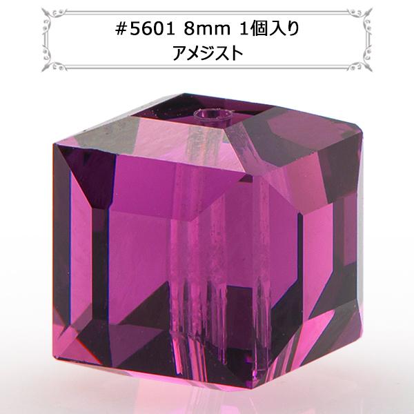 スワロフスキー 『#5601 Cube Bead アメジスト 8mm 1粒』 SWAROVSKI スワロフスキー社