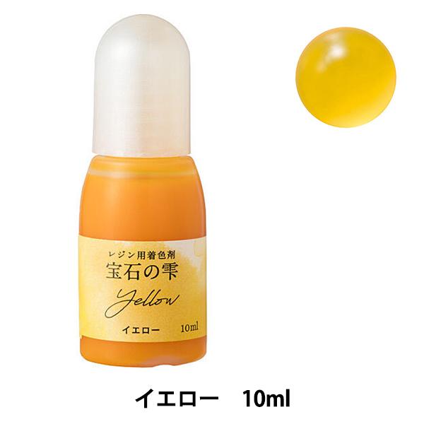 レジン専用着色剤 『宝石の雫 イエロー』 PADICO パジコ