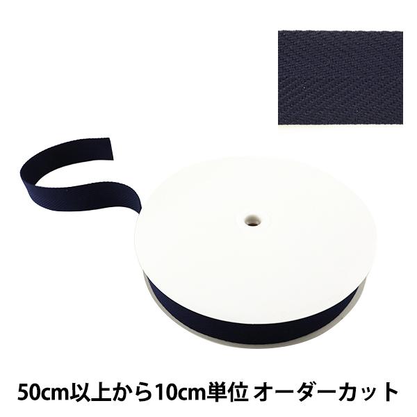 【数量5から】手芸テープ 『太綾テープ 38mm #520 濃紺』【ユザワヤ限定商品】
