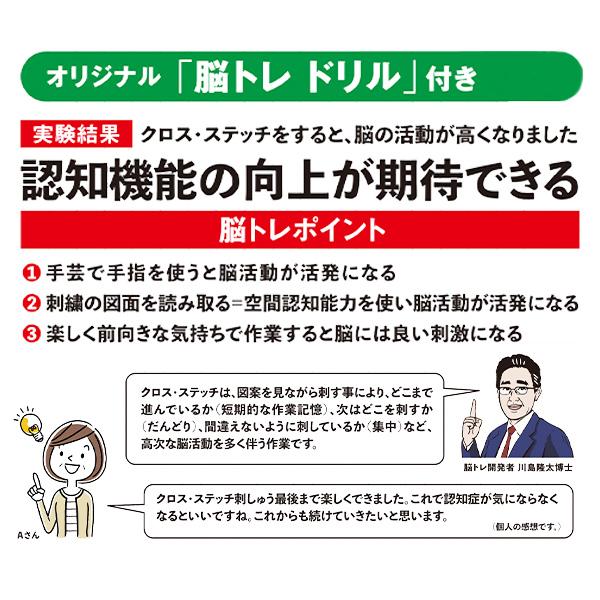 刺しゅうキット 『脳トレ手芸 クロスステッチ ピンクローズ YN-13』