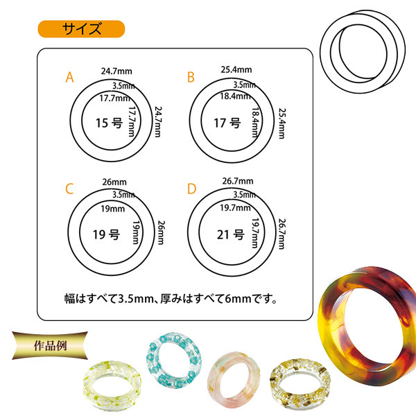 粘土レジン用型 『ソフトモールド リング(大) 404220』 PADICO パジコ