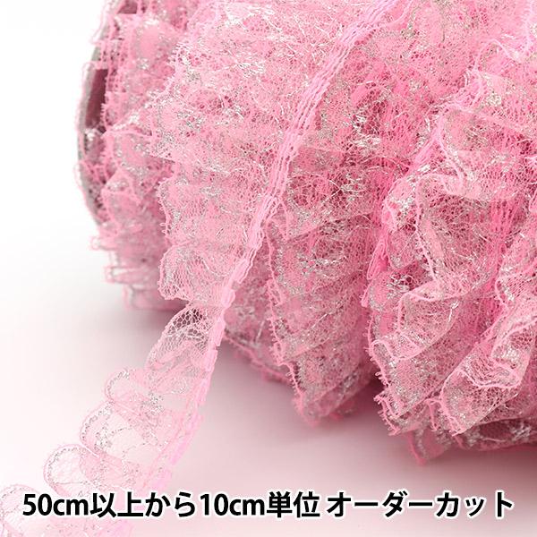 【数量5から】 レース 『ラッセルフリル 3S番色 ピンク YD03415』