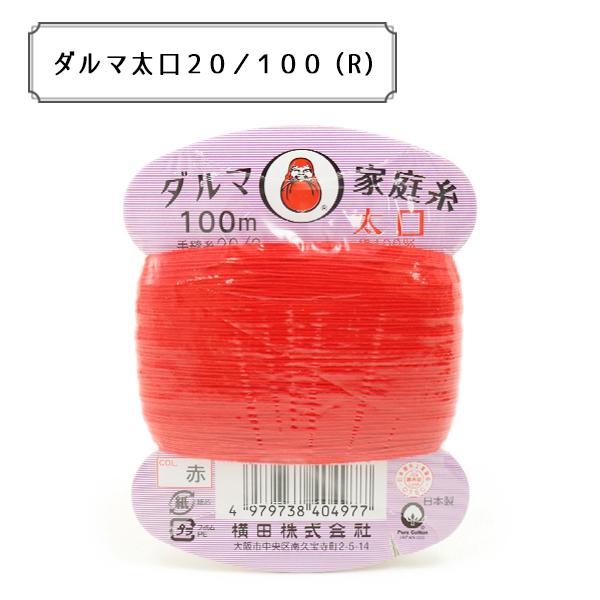 手縫い糸 『ダルマ家庭糸 #20 太口 100m 赤番色』 DARUMA ダルマ 横田