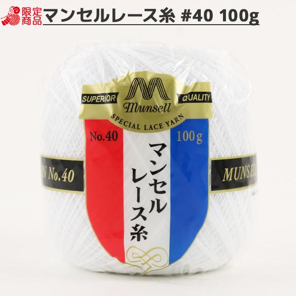 レース糸 『マンセルレース糸 #40 100g 白』【ユザワヤ限定商品】