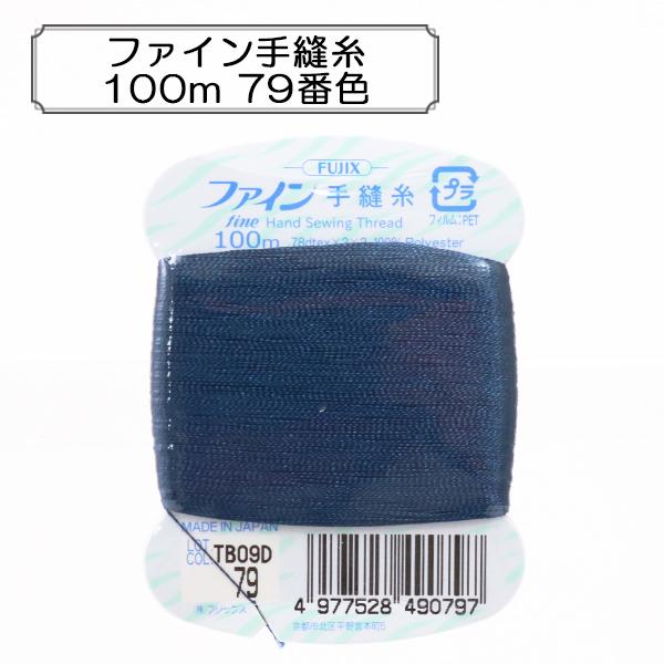 手ぬい糸 『ファイン手縫糸100m 79番色』 Fujix(フジックス)