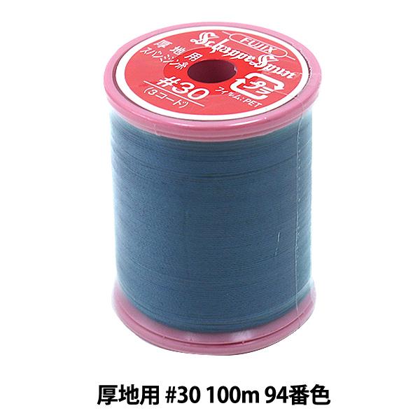 ミシン糸 『シャッペスパン 厚地用 #30 100m 94番色』 Fujix フジックス