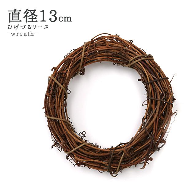 ひげづるリース 丸 13cm 607-005