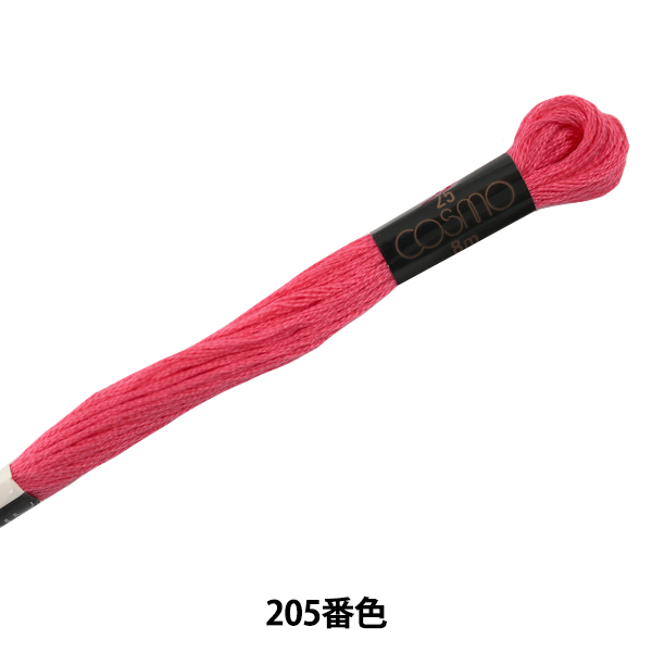 刺繍糸 『COSMO(コスモ) 25番刺しゅう糸 205A番色』 LECIEN ルシアン