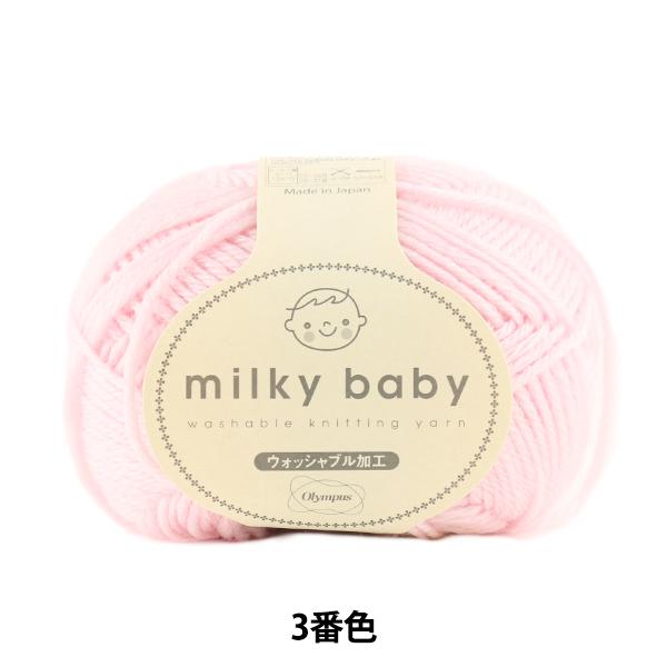 秋冬毛糸 『milky baby (ミルキーベビー) 3番色』 Olympus オリムパス