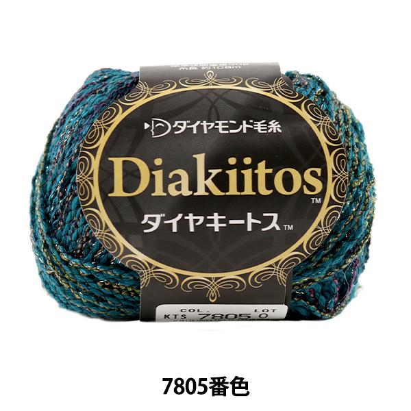 秋冬毛糸 『Dia kiitos (ダイヤキートス) 7805番色』 DIAMOND ダイヤモンド