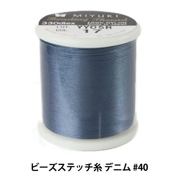 ビーズ糸 『ビーズステッチ糸 デニム #40 約50m巻 K4570』 MIYUKI ミユキ