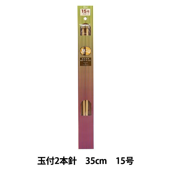 編み針 『硬質竹編針 玉付き 2本針 35cm 15号』 YUSHIN 遊心【ユザワヤ限定商品】