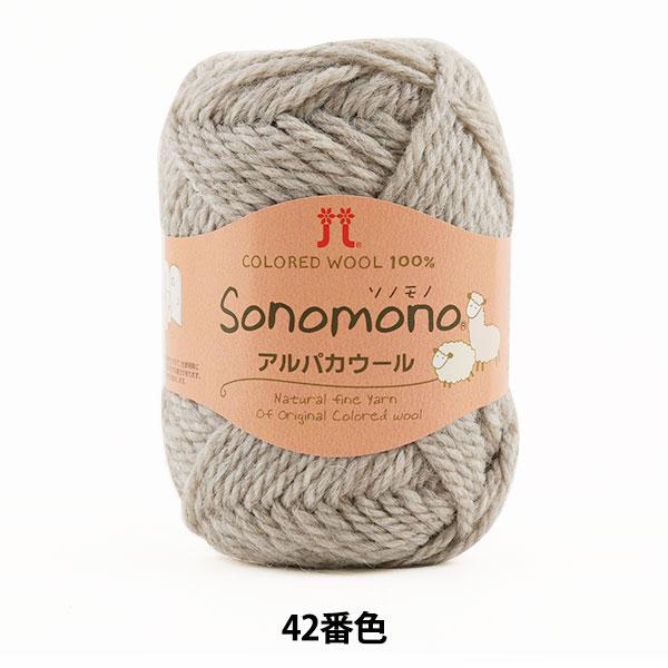 秋冬毛糸 『Sonomono (ソノモノ) アルパカウール 42 (ベージュ) 番色』 Hamanaka ハマナカ