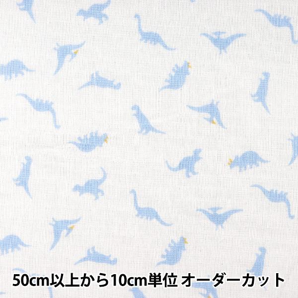 【数量5から】生地 『Wガーゼ (ダブルガーゼ) ホーミーコレクション 恐竜柄 ホワイト GH10234S-A』
