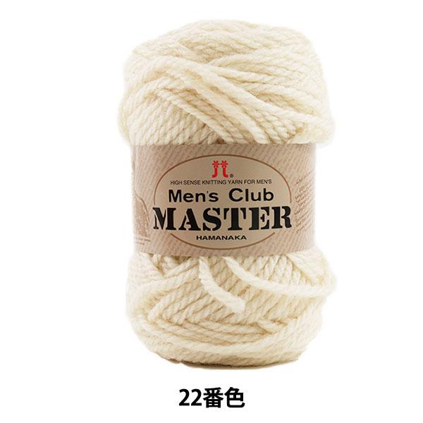 秋冬毛糸 『Men's Club MASTER (メンズクラブ マスター) 22番色』 Hamanaka ハマナカ