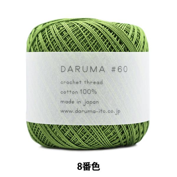 レース糸 『DARUMA #60 8番色』 DARUMA ダルマ 横田