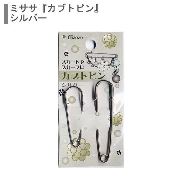 手芸金具 『カブトピン シルバー No.8860』 misasa ミササ