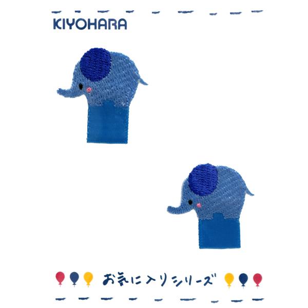 ワッペン 『お気に入りシリーズ 名札、吊り下げワッペン ぞう MOW602』 KIYOHARA 清原