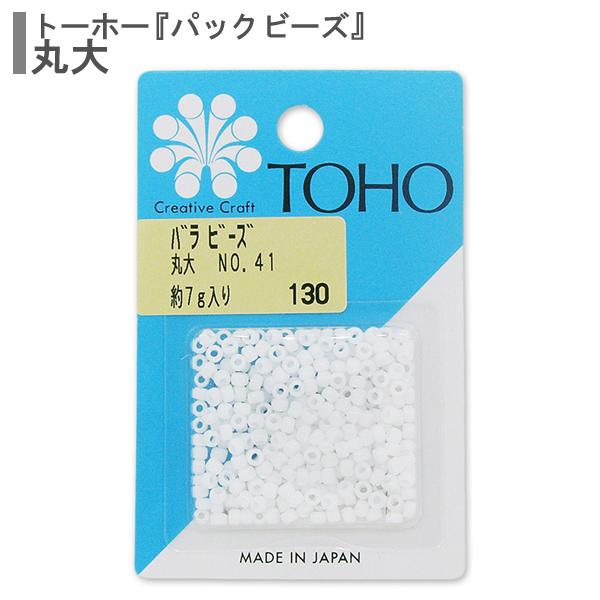 ビーズ 『バラビーズ 丸大 No.41』 TOHO BEADS トーホービーズ