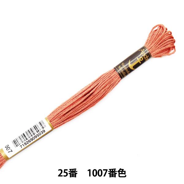 刺しゅう糸 『Anchor(アンカー) 25番刺繍糸 1007番色』