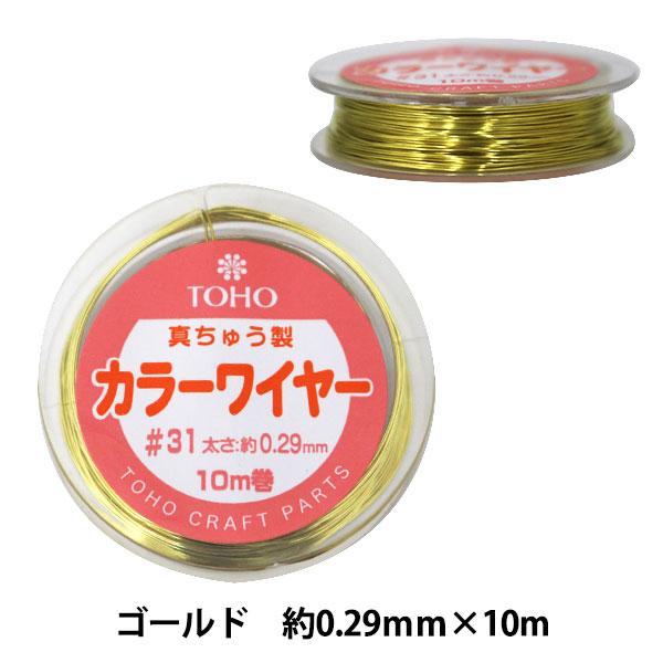 ビーズワイヤー 『真ちゅう製 カラーワイヤー#31 (0.29mm) 10巻 ゴールド』 TOHO BEADS トーホービーズ