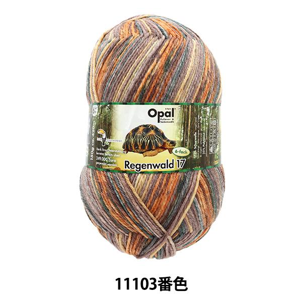 ソックヤーン 毛糸 『Regenwald17(レーゲンヴァルト17) 11103番色』 Opal オパール