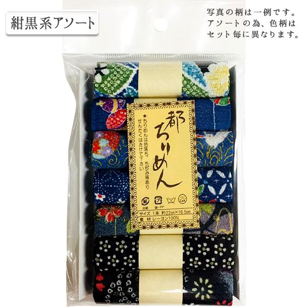 西村庄治商店 『都ちりめん柄アソートセットGA-5』 紺黒系アソート