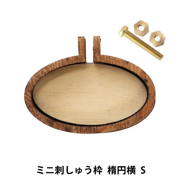 刺しゅう枠 『ミニ刺しゅう枠 楕円横 S』【ユザワヤ限定商品】