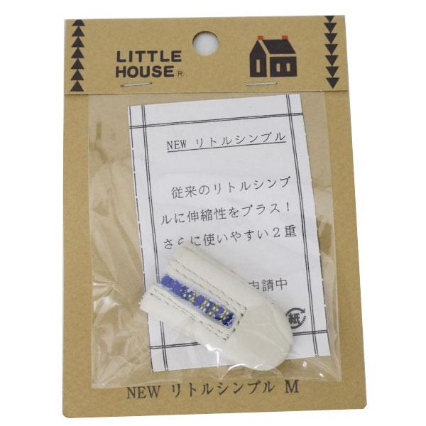 指サック 『NEW リトルシンブル M』 LITTLE HOUSE リトルハウス