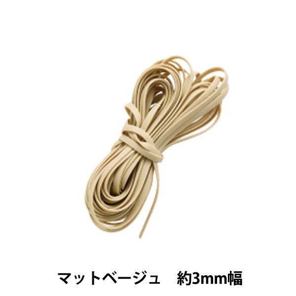 メルヘンテープ 『ハワイアンコード 3mm』 マットベージュ
