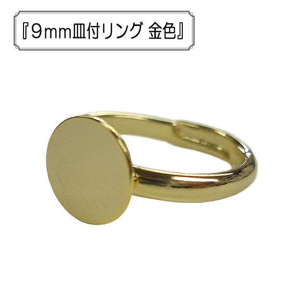 手芸金具 『9mm皿付リング 金色』