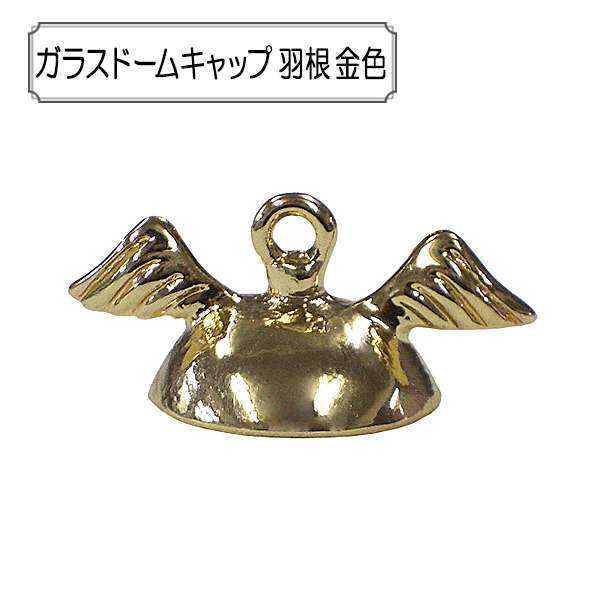手芸金具 『ガラスドームキャップ 羽根 金色』
